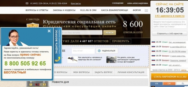 юридическая консультация www9111 ru